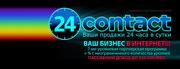 Интернет сервис 24contact